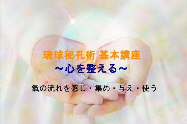 琉球秘孔術基本講座